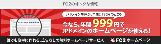 [JPドメイン単体が、年間2,780円のところ]今なら、年間999円でJPドメインのホームページが使える!